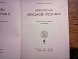 Українські військові відзнаки 51 сторінка, фото №3