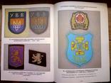 Українські військові відзнаки 51 сторінка, фото №6