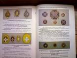 Українські військові відзнаки 51 сторінка, фото №9