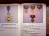 Українські військові відзнаки 51 сторінка, фото №10
