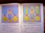 Українські військові відзнаки 51 сторінка, фото №11
