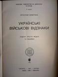 Українські військові відзнаки 51 сторінка, фото №13