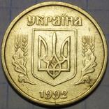25 Копеек 1992 год.(Бублики)., фото №3