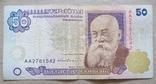 Україна 50 гривень  (Гетьман) серія АА