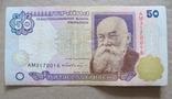 Україна 50 гривень  (Гетьман) серія АМ