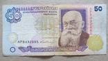 Україна 50 гривень  (Гетьман) серія АР