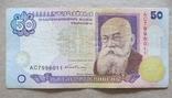 Україна 50 гривень  (Гетьман) серія АС