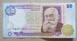 Україна 50 гривень  (Гетьман) серія АД