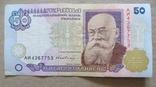 Україна 50 гривень  (Гетьман) серія АИ
