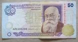 Україна 50 гривень  (Гетьман) серія АЙ