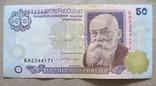 Україна 50 гривень  (Ющенко) серія БА