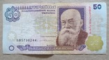 Україна 50 гривень  (Ющенко) серія БВ