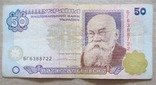 Україна 50 гривень  (Ющенко) серія БГ