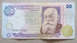 Україна 50 гривень  (Ющенко) серія БЄ