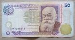 Україна 50 гривень  (Ющенко) серія БЖ