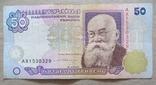 Україна 50 гривень  (Ющенко) серія АХ