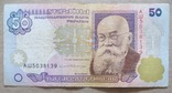 Україна 50 гривень  (Ющенко) серія АШ