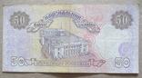 Україна 50 гривень  (Ющенко) серія АШ фото 2