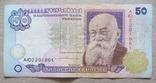 Україна 50 гривень  (Ющенко) серія АЮ