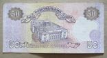 Україна 50 гривень  (Ющенко) серія АЧ фото 2