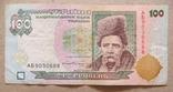 Україна 100 гривень  (Гетьман) серія АБ