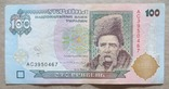 Україна 100 гривень  (Гетьман) серія АС
