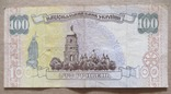 Україна 100 гривень  (Гетьман) серія АШ фото 2