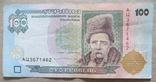Україна 100 гривень  (Ющенко) серія АЦ