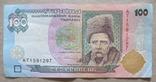Україна 100 гривень  (Ющенко) серія АТ