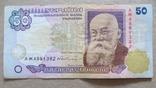 Україна 50 гривень  (Гетьман) серія АЖ фото 1