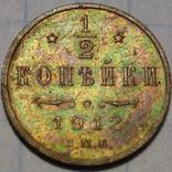 1/2 Копейки 1912 год.(Proof)., фото №2