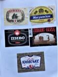 Коллекция пивных этикеток СССР и Украина, 231 шт., фото №9
