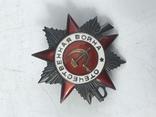 Орден отечественной войны 2 степени Перечекан «Монетный Двор», фото №6