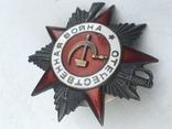 Орден отечественной войны 2 степени Перечекан «Монетный Двор», фото №8