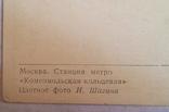 """""""Москва. Станция метро """"Комсомольская-кольцевая"""", 1953г., фото №4"""