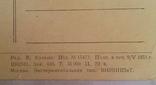 """""""Москва. Станция метро """"Комсомольская-кольцевая"""", 1953г., фото №5"""