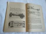 1933 Конструкции автомобилей современные, фото №4