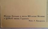 """""""Москва. Беседка в честь 800-летия Москвы"""", 1955г., фото №4"""