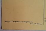 """""""Москва. Смоленская набережная"""", 1955г., фото №4"""