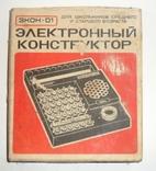 Электронный конструктор.ЭКОН-01.СССР., фото №2