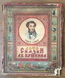"""Лото """"Сказки А.С.Пушкина"""" 1937 год.Полный комплект., фото №2"""