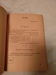 1933 Метрострой спутник вербовщика, фото №6
