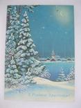 З Різдвом Христовим! Худ. В.Зарубин. Мін. звязку України, 1992р., фото №2
