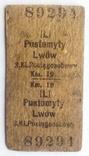 ЖД билет 1918 г. Пустомити - Львів., фото №2