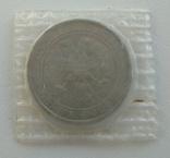 1 рубль 1993 Державин #1, фото №3