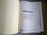 """Книги-справочники """"Телефоны Днепропетровска"""", фото №5"""