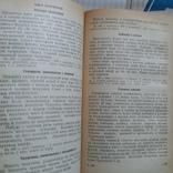 Кулинарные рецепты 1987р., фото №4