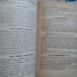 Кулинарные рецепты 1987р., фото №5