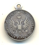 За усмирение Венгрии и Трансильвании 1849г, номер лота №4, фото №2
