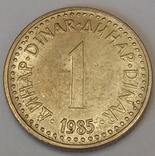 Югославія 1 динар, 1985